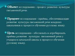 Дипломная работа на тему Развитие культуры письменной речи младших  Объект исследования процесс развития культуры письменной речи Предмет исследования приёмы обеспечивающие развитие