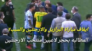فوضى في مباراة البرازيل والارجنتين تنتهي بنسحاب منتخب الارجنتين من ملعب  المباراة - YouTube