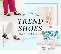 2019年夏本番トレンド夏靴をご紹介 レディースファッション通販