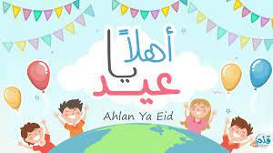 أهلا يا عيد | أحمد السيد & محمد بشير - Ahlan Ya Eid | Ahmad Alsayed &  Mohammad Bashir - YouTube