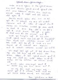 my mother essay in gujarati i love my mother essay essay in my hd image of mother essay in gujarati language 91 121 113 106