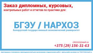 Заказать дипломную курсовую контрольную работу для БГЭУ Нархоз  Заказать дипломную курсовую контрольную работу для БГЭУ Нархоз Минск