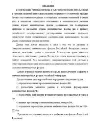 Внебюджетные фонды Российской Федерации Курсовые работы Банк  Внебюджетные фонды Российской Федерации 23 11 14