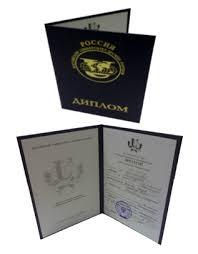 Аккредитация вузов и образец диплома Образец диплома о высшем образовании