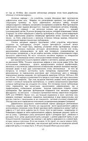 Коваленко Александр Николаевич pdf от i км до 50 І 60КМ Для создания собственных реперных точек были