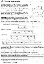 Частные производные Частные дифференциалы Производные сложной  Частные производные Геометрический смысл частных производных функции двух переменных Дифференцируемость функции нескольких переменных Необходимые условия