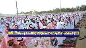 موعد صلاة عيد الأضحي في السعودية 2021   متي توقيت صلاة عيد الأضحي في مكة  المكرمة 2021 - جريدة أخبار 24 ساعة