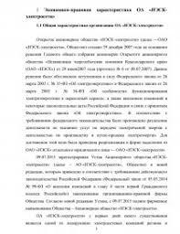 Отчет по практике в ОА НЭСК электросети Отчет по практике zoom zoom zoom zoom