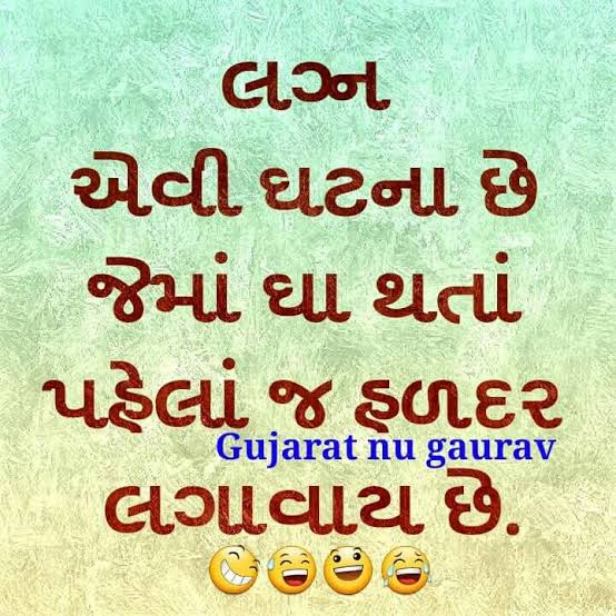 gujarati quotes on wife
