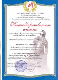 Конкурс дипломных работ по специальности ГМУ Институт  Рук НИРС Департамента ГМУ И В Тесленко