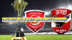 موعد مباراة الأهلي والدحيل القطري في كأس العالم للأندية 2021 والقنوات  الناقلة لافتتاح البطولة - إقرأ نيوز