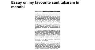 essay on my favourite sant tukaram in marathi google docs