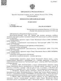 Суд расторг договор аренды на один из участков Сходненского леса  В результате суд взыскал с компании задолженность по арендной плате в размере 8 млн рублей а также расторг договор аренды из за того что Зелспецстрой