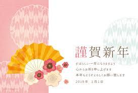 年賀状 亥年上品で華やかな扇と花柄のデザイン 年賀状イラスト2019無料