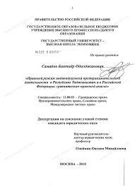 Диссертация на тему Правовой режим индивидуальной  Диссертация и автореферат на тему Правовой режим индивидуальной предпринимательской деятельности в Республике Таджикистан