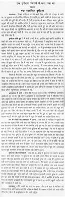 essay on female foeticide female foeticide essay deurd stuffto com