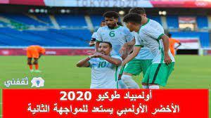 موعد مباراة المنتخب السعودي الأولمبي المقبلة في أولمبياد طوكيو 2020 وفرص  التأهل والقنوات الناقلة