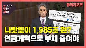 뉴있저] 나랏빚이 1,985조 원?...연금개혁 통해 부채 줄여야 / YTN - YouTube