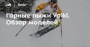 <b>Горные лыжи Volkl</b>. Обзор моделей — Блог «Спорт-Марафон»