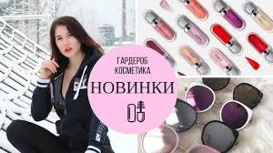 Новинки в <b>косметичке</b> и гардеробе   <b>Beauty Drugs</b>, Kiko, Super Dry ...