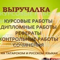 Выручалка Рефераты сочинения курсовые дипло ВКонтакте  quot Выручалка quot Рефераты сочинения курсовые