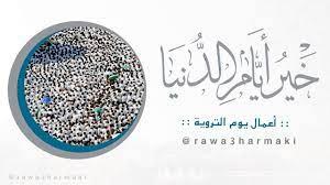 أعمال يوم التروية للحاج , أعمال الثامن من شهر ذي الحجة , اعمال 8 ذو الحجة  1437-2016 - YouTube
