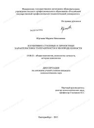 Диссертация на тему Когнитивно стилевые и личностные  Диссертация и автореферат на тему Когнитивно стилевые и личностные характеристики толерантности к неопределенности