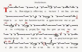 Αποτέλεσμα εικόνας για Μαθήματα βυζαντινής μουσικής