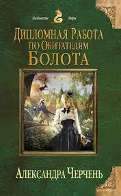 Черчень Александра Дипломная работа по обитателям болота