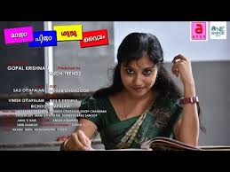 Love First Fight Malayalam Short Film Extraordinary Love Meg Malayalam