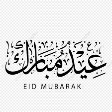 Eid Mubarak Calligraphy Eid Mubarak Words Png And Vector With