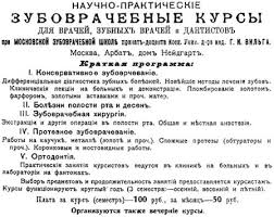 Заключение специалистов Православие ru На медицинских курсах велось преподавание работе стоматологов с перечисленными выше материалами