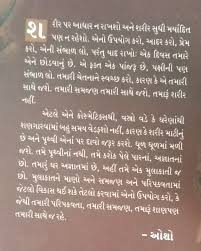 antim satya tarafno path info jpg antim satya tarf no path by osho in gujarati buy this book online gujarati book antim