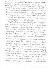 mathru bhasha mother tongue tancy jacob s malayalam portal page 3