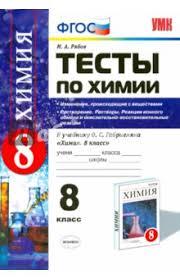 Книга Тесты по химии класс К учебнику О С Габриеляна  Тесты по химии 8 класс К учебнику О С Габриеляна Химия 8 класс