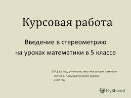 Презентация на тему Курсовая работа Введение в стереометрию на  1 Курсовая