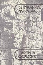 <b>Служанка фараонов Ваятель фараона</b> Авторский сборник ...