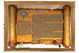 Заказать и купить фамильный диплом Коллекция имен и фамилий home Фамильный диплом Вариант 1 Вариант 2