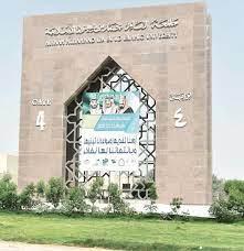 """جامعة الإمام محمد بن سعود الإسلامية on Twitter: """"#صور احتفاء المدينة  الجامعية في #جامعة_الإمام ب #اليوم__الوطني… """""""
