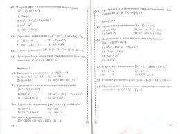 Иллюстрация из для Самостоятельные и контрольные работы по  Иллюстрация 1 из 6 для Самостоятельные и контрольные работы по алгебре 7 класс ФГОС