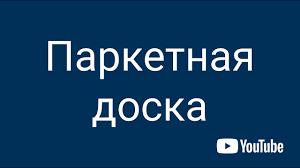 <b>Паркетная доска Tarkett Tango</b> Classic: укладка и уход - YouTube
