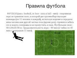 Презентация Футбол класс скачать бесплатно Правила футбола ФУТБОЛ англ football от foot нога и ball мяч