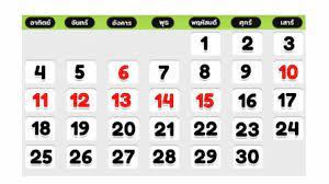 วันหยุดเมษายน 2564 ทั้งหมดกี่วัน ช่วง 'สงกรานต์' ได้หยุดวันไหนบ้าง?