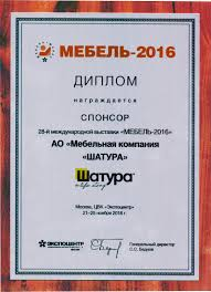 Дипломы и сертификаты о награждении МК Шатура по результатам  Дипломы и сертификаты о награждении МК Шатура по результатам премий и выставок в 2016 году