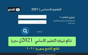 رابط نتائج التعليم الأساسي بسوريا 2021 نتائج التاسع من تطبيق النتائج وزارة  التربية moed.gov.sy