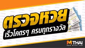 ตรวจหวย   ตรวจหวย งวด 1 สิงหาคม 2563 ตรวจสลากกินแบ่งรัฐบาล ล่าสุด - หวย รัฐบาล