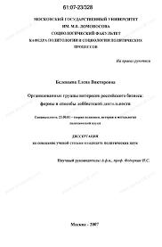Диссертация на тему Организованные группы интересов российского  Диссертация и автореферат на тему Организованные группы интересов российского бизнеса формы и способы лоббистской