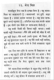 essays in hindi essay on our national language in hindi cricket  essay on my friend in hindi
