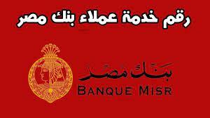 بنك مصر خدمة العملاء 2021 -2022 مركز الاتصال Banque Misr