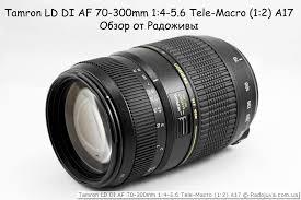 Обзор <b>Tamron</b> LD DI <b>AF 70</b>-<b>300mm</b> 1:4-5.6 Tele-Macro (1:2) A17 ...